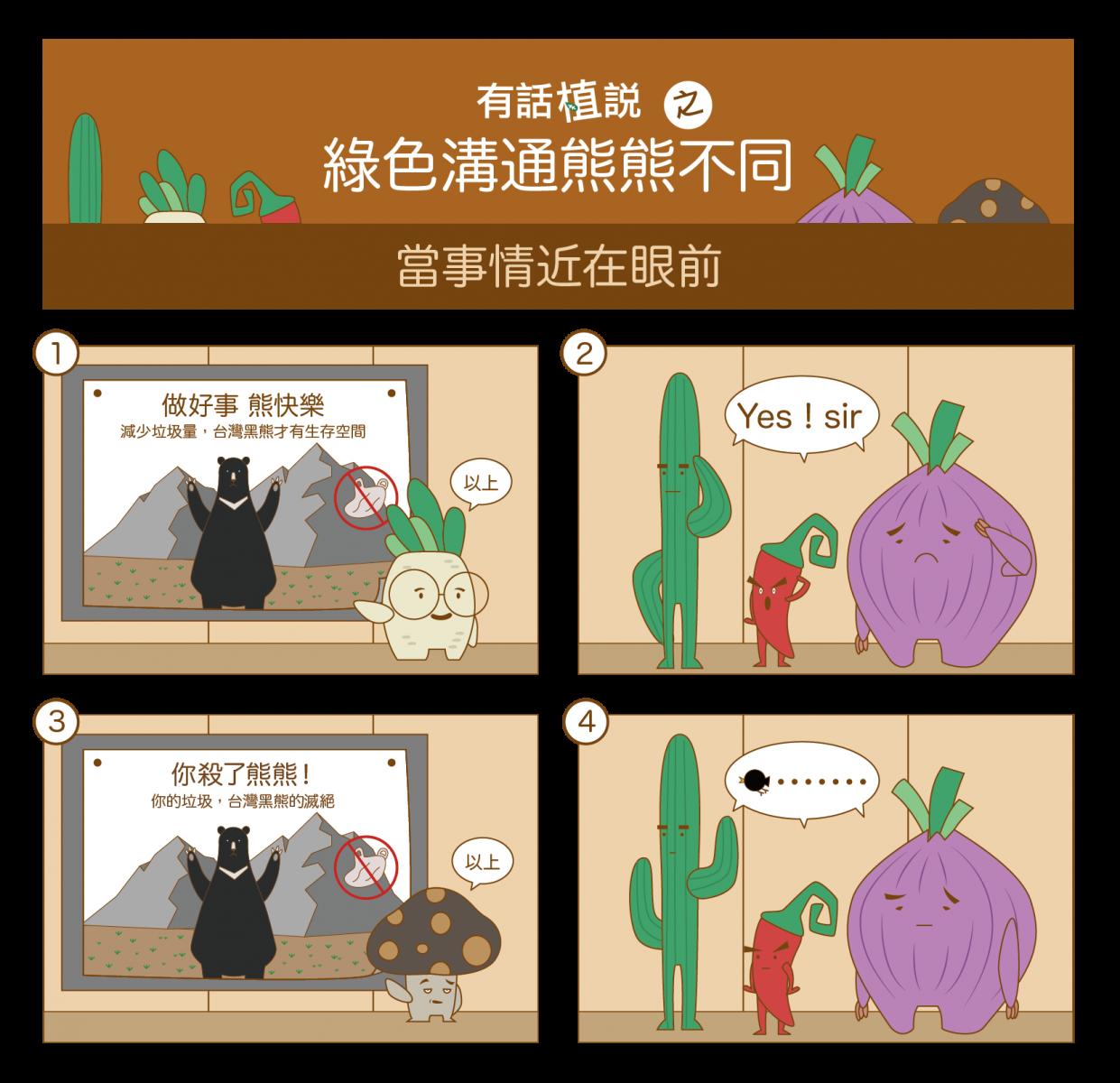 有話植說 綠色溝通 熊熊不同 臺灣黑熊議題以「希望」作為訴求較有效