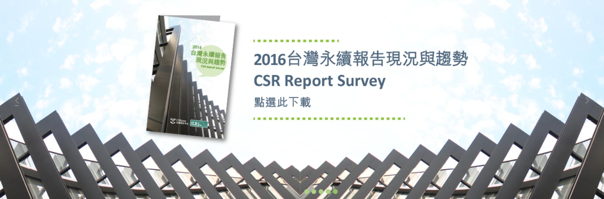 2016台灣永續報告現況與趨勢-CSR Report Survey-CSRone